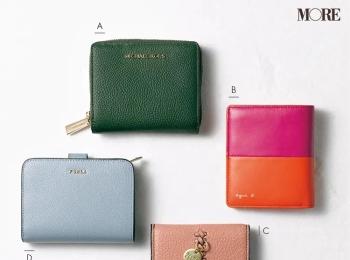 キャッシュレス時代は二つ折り財布・ミニ財布・マルチケースが主流! 20代の溺愛ブランドをチェック♡