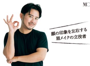 Youtubeが大人気の小田切ヒロさん絶賛! 「理想の眉を時短で叶える」美眉ブラシとは?