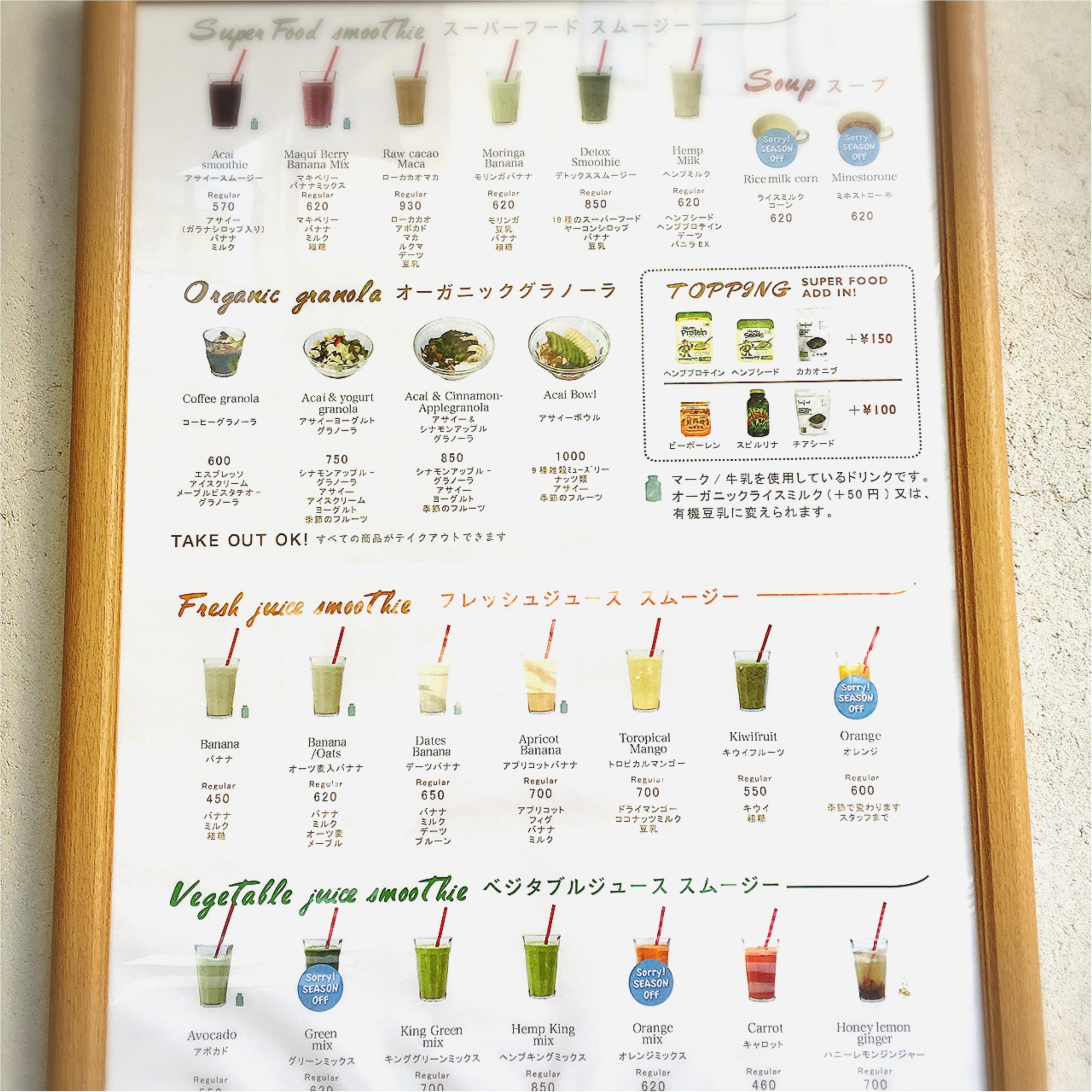 """""""最高においしいジュース""""ならココ!【marugo deli ebisu】の《フレッシュスムージー》でキレイを補給❤️_2"""