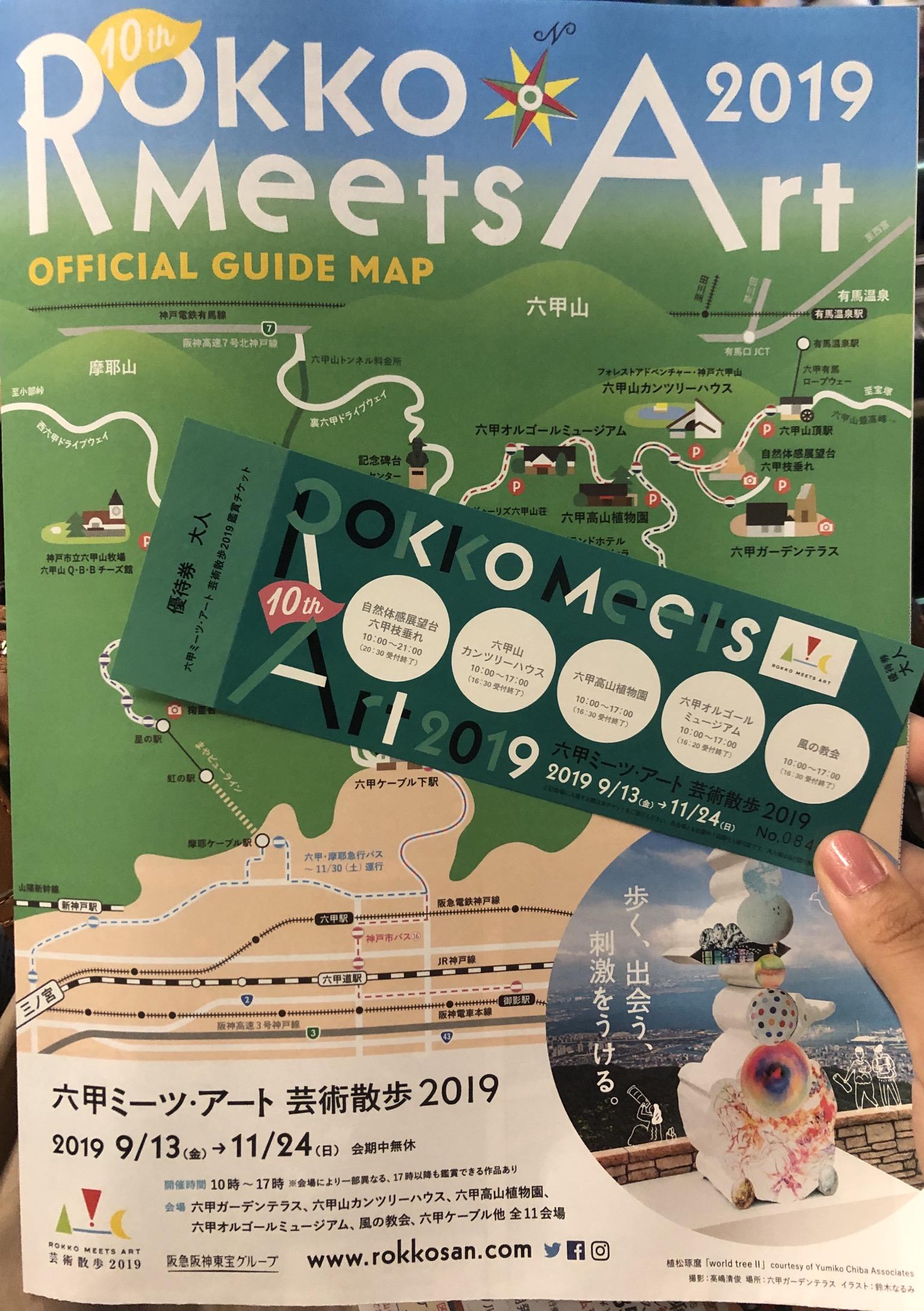 \芸術散歩/六甲ミーツ・アート 芸術散歩2019に行ってきました♡_2