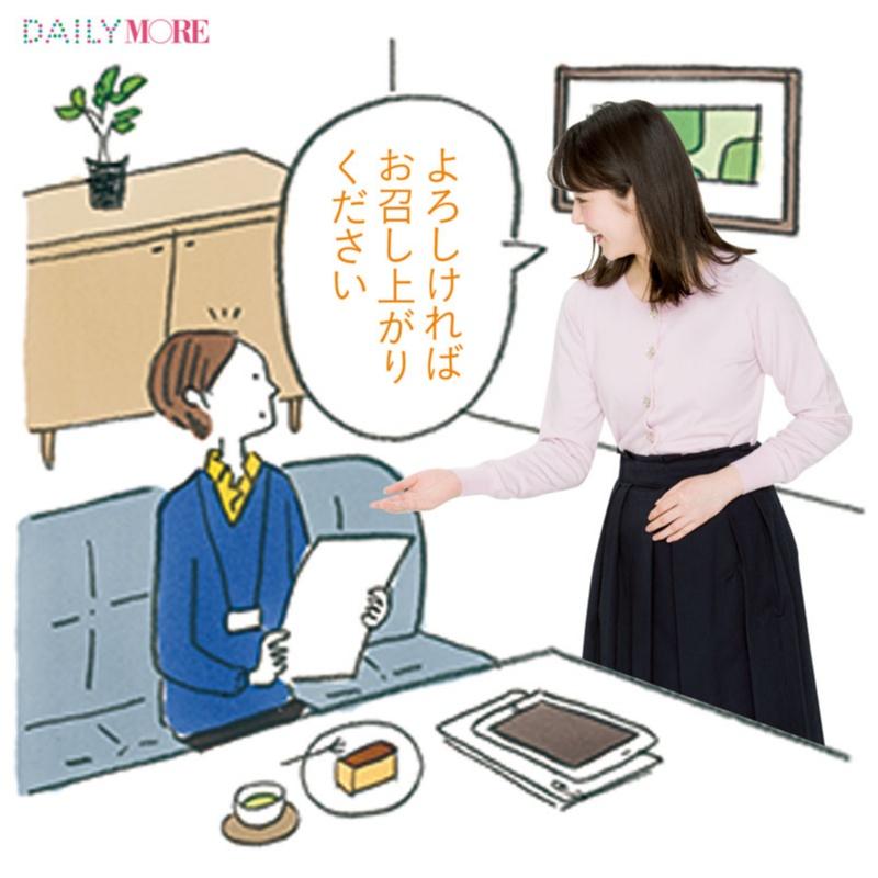 セックス 新卒 ビジネス 編 マナー