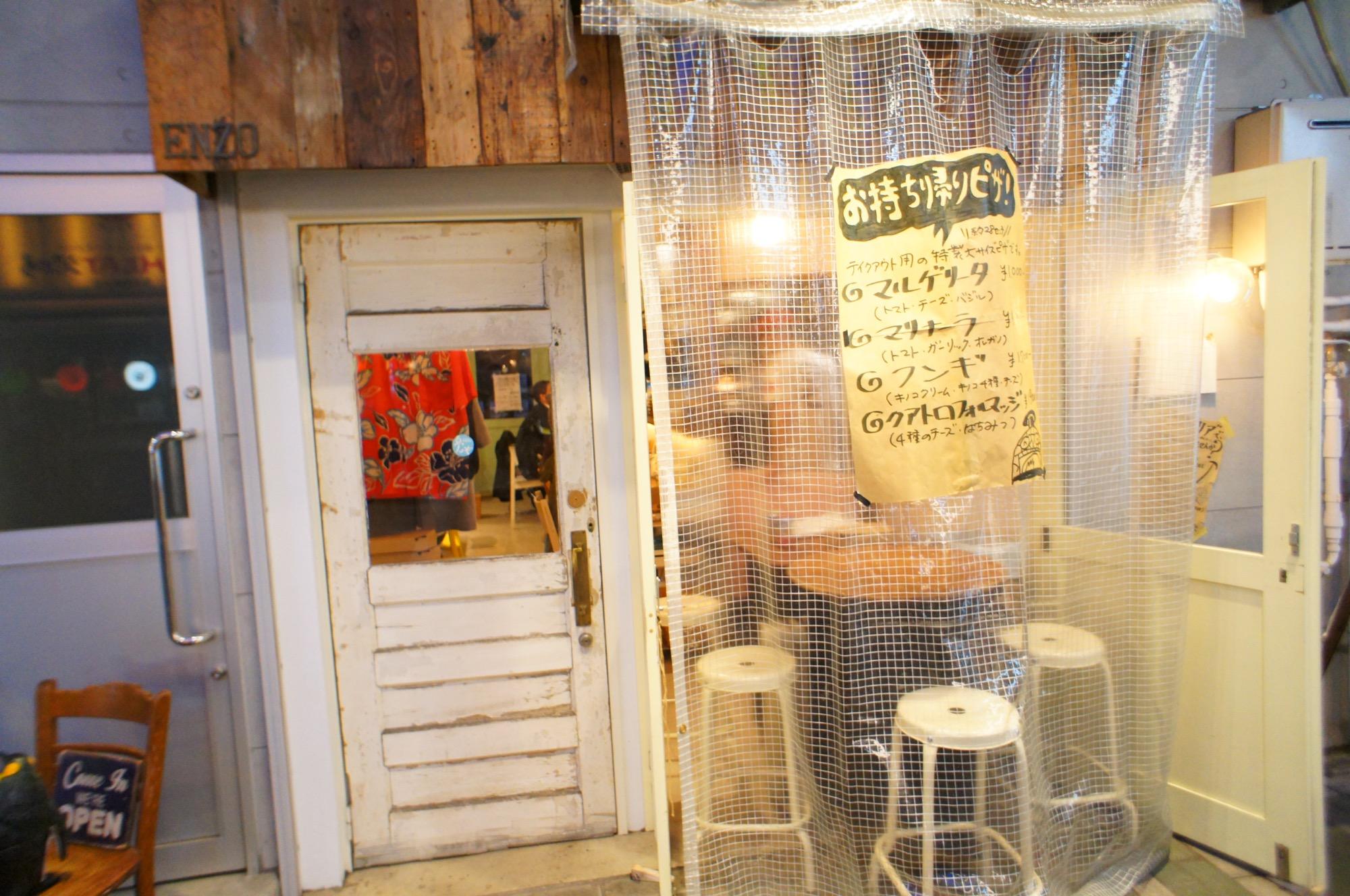 《ご当地MORE✩東京》私イチオシのテイクアウトグルメ❤️【ゑんぞ】絶品ピザが¥1,000!☻_1