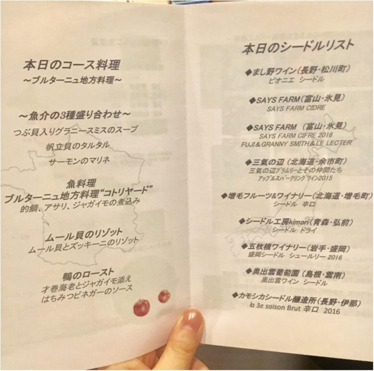【シードル飲み比べ】第13回日本のシードルを味わう会〜ブルターニュ地方料理のマリアージュ〜@レストランD_2
