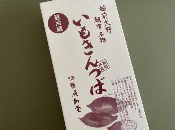 【福井県大野市のいもきんつば】が美味しすぎる