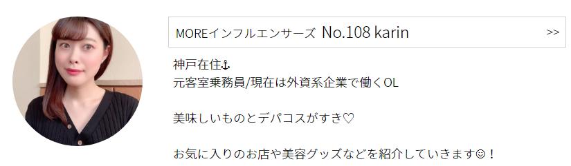 インフルエンサーズ No.108 karinのプロフィール