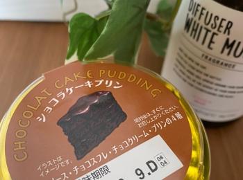【セブン-イレブン】ショコラケーキプリンを食べてみた(新発売)