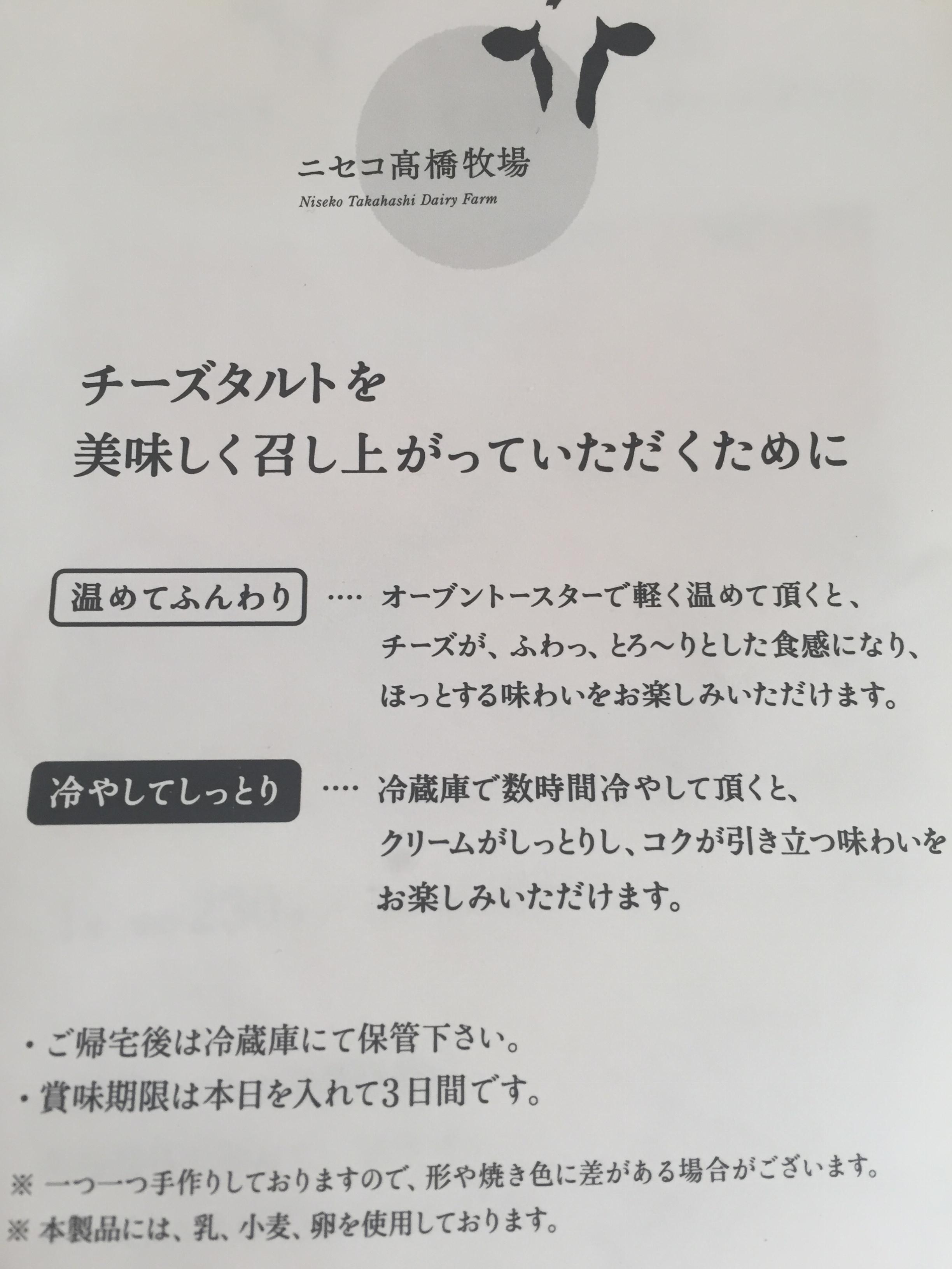 北海道で人気「ニセコ髙橋牧場」のチーズタルトが吉祥寺で買えるようになりました!ふわトロなミルク濃厚チーズ❤︎≪samenyan≫_6