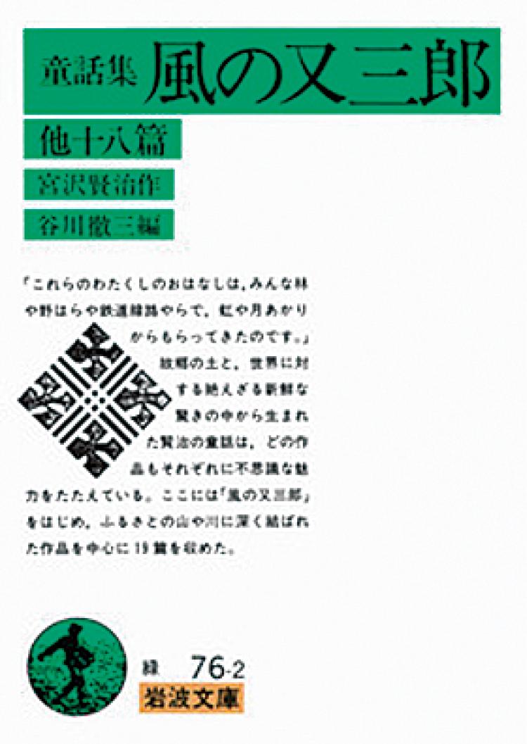 窪田正孝さん、柚希礼音さん主演。『Bunkamura30周年記念 シアターコクーン・オンレパートリー2019 唐版 風の又三郎』【オススメ☆ステージ】_2