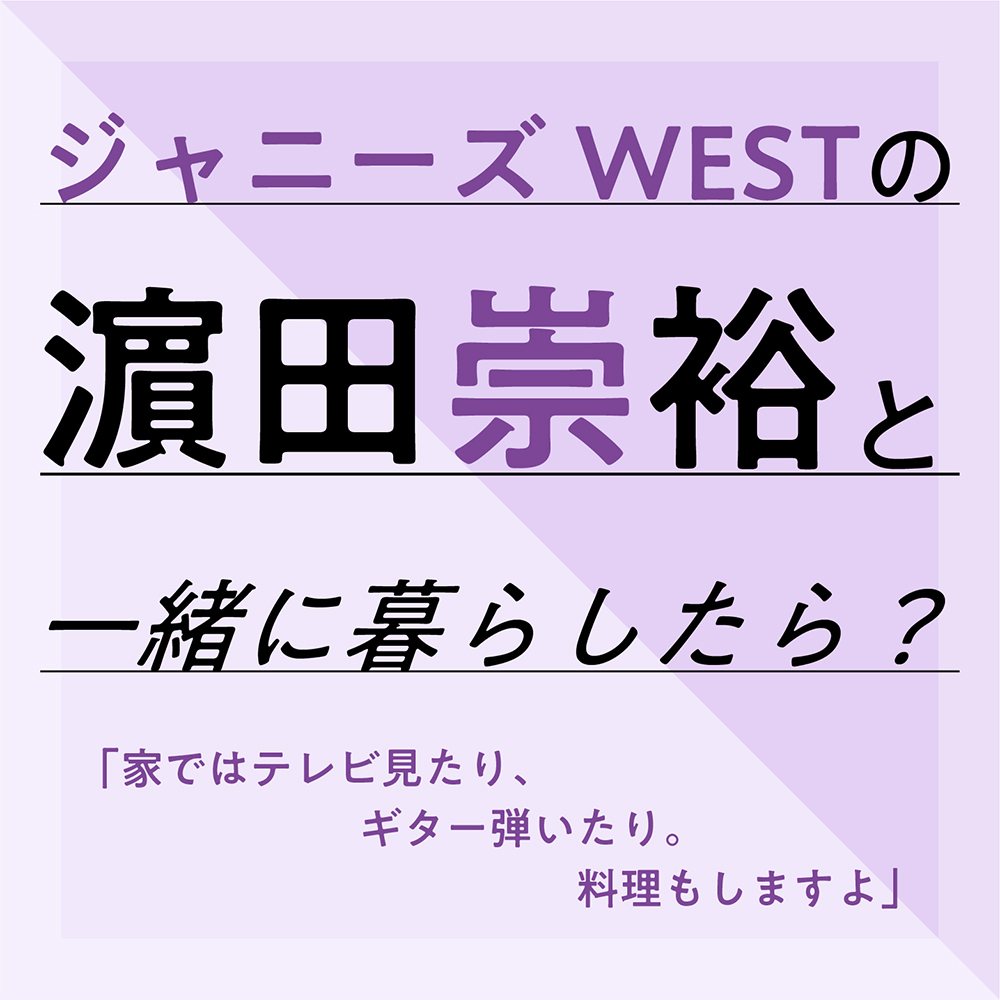 """【ジャニーズWESTと贈る""""はんぶんこ""""物語…5】濵田崇裕"""