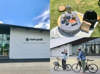 長野県・白馬村に『スノーピークランドステーション⽩⾺』がオープン! 注目は気軽にアウトドア体験できる「Snow Peak GO」