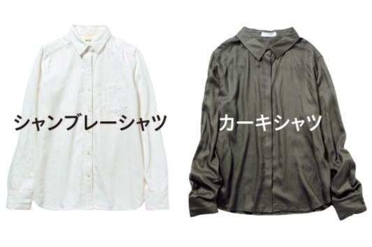 持ってる冬服がよみがえる!「シャツの力」Part2・はおるシャツ_1