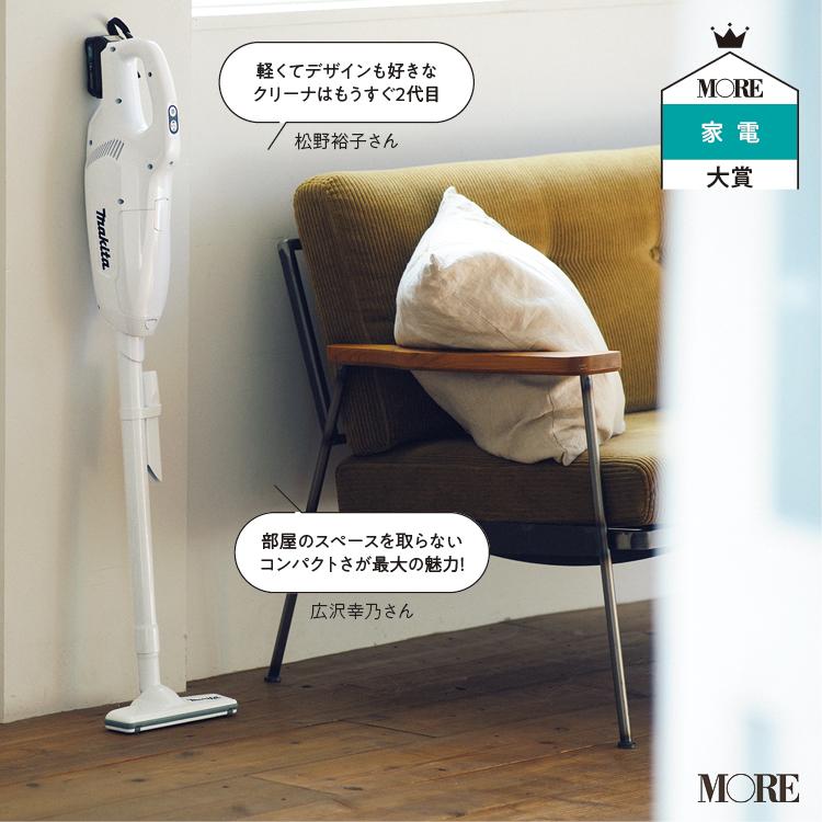 ひとり暮らしにうれしい「スリム家電」3選! コンパクトな掃除機、一台三役のヒーターで省スペース【2020年MORE家電大賞】_2