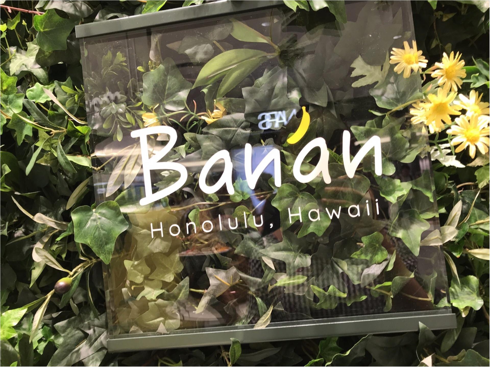 超ヘルシー!砂糖・乳製品不使用!ハワイ発【Banan(バナン)】が横浜に日本初上陸♡_2