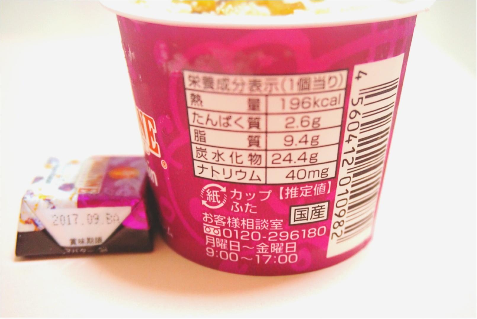 最近の【セブンイレブン限定アイス】がどれもこれもおいしすぎるっ❤️《今食べるべき冬アイス》3選!!_5