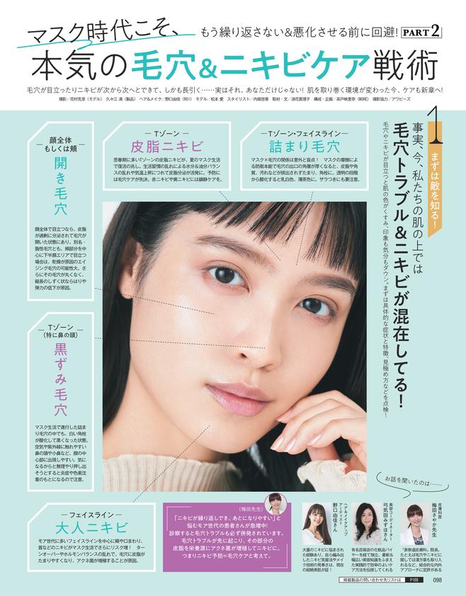 夏メイク・夏肌悩み・夏ボディ(4)