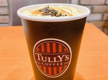 【TULLY'S新作】蜜芋のような濃厚な味わい『ほっこりOIMOラテ』を飲んでみた