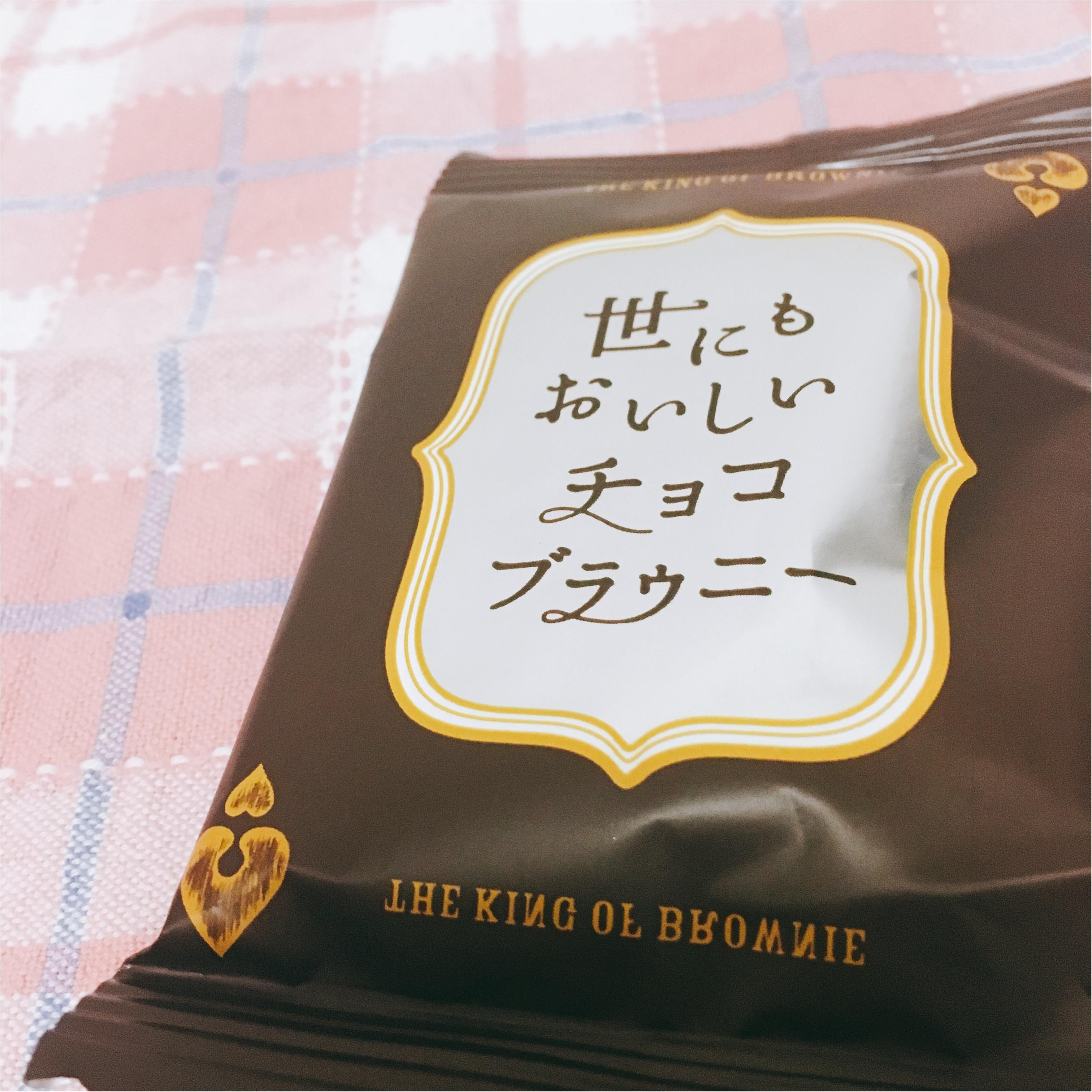 ブラウニー チョコ 世にも 美味しい