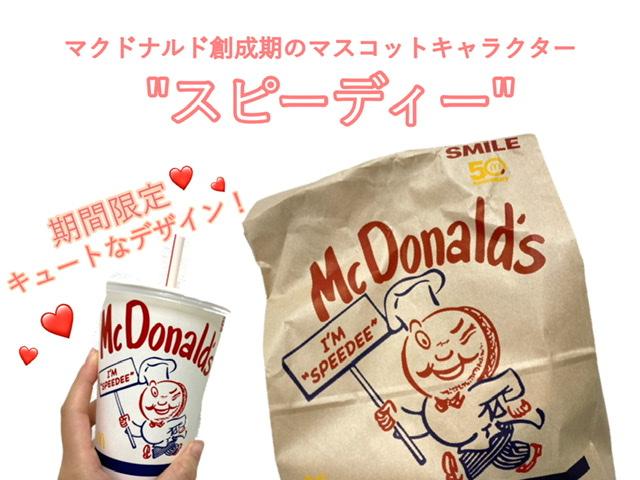 【マクドナルド】新メニューのてりやきバーガー2種類徹底解説!_4