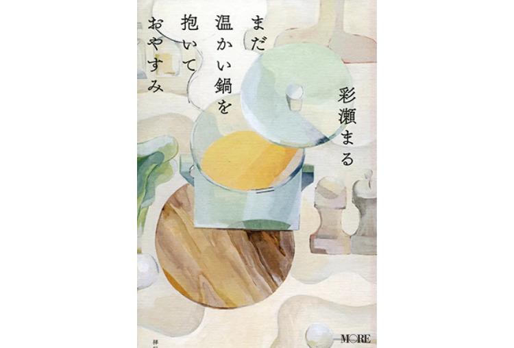 働く女性におすすめの小説『まだ温かい鍋を抱いておやすみ』彩瀬まる