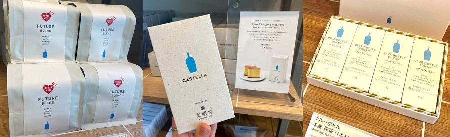 「ブルーボトルコーヒー 渋谷カフェ」おすすめグッズ