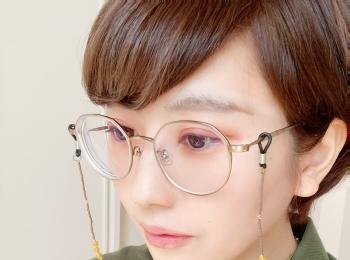 グラスチェーンで眼鏡を楽しむ