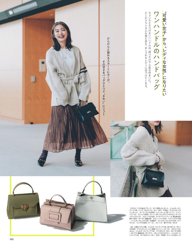ズルいバッグと賢い靴(3)