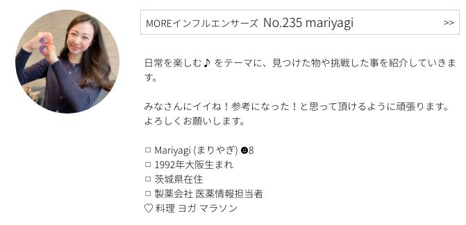 MOREインフルエンサーズ、No.235 mariyagiさんのプロフィール