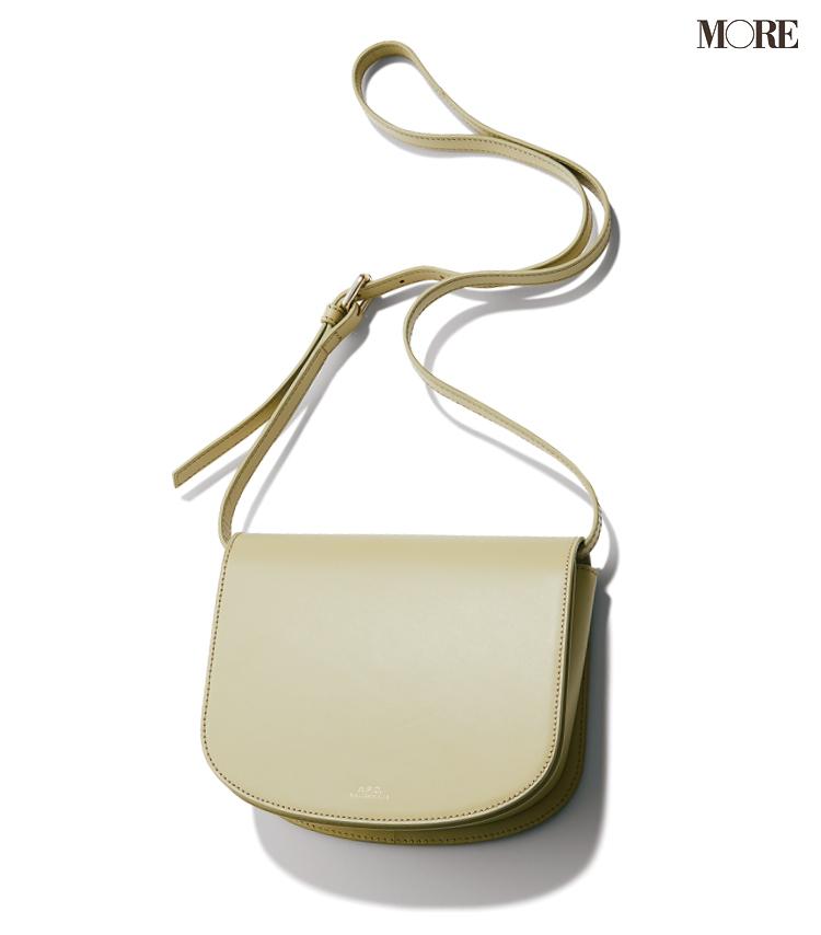 スタイリスト大平典子さんが春に欲しいアーペーセーのバッグ