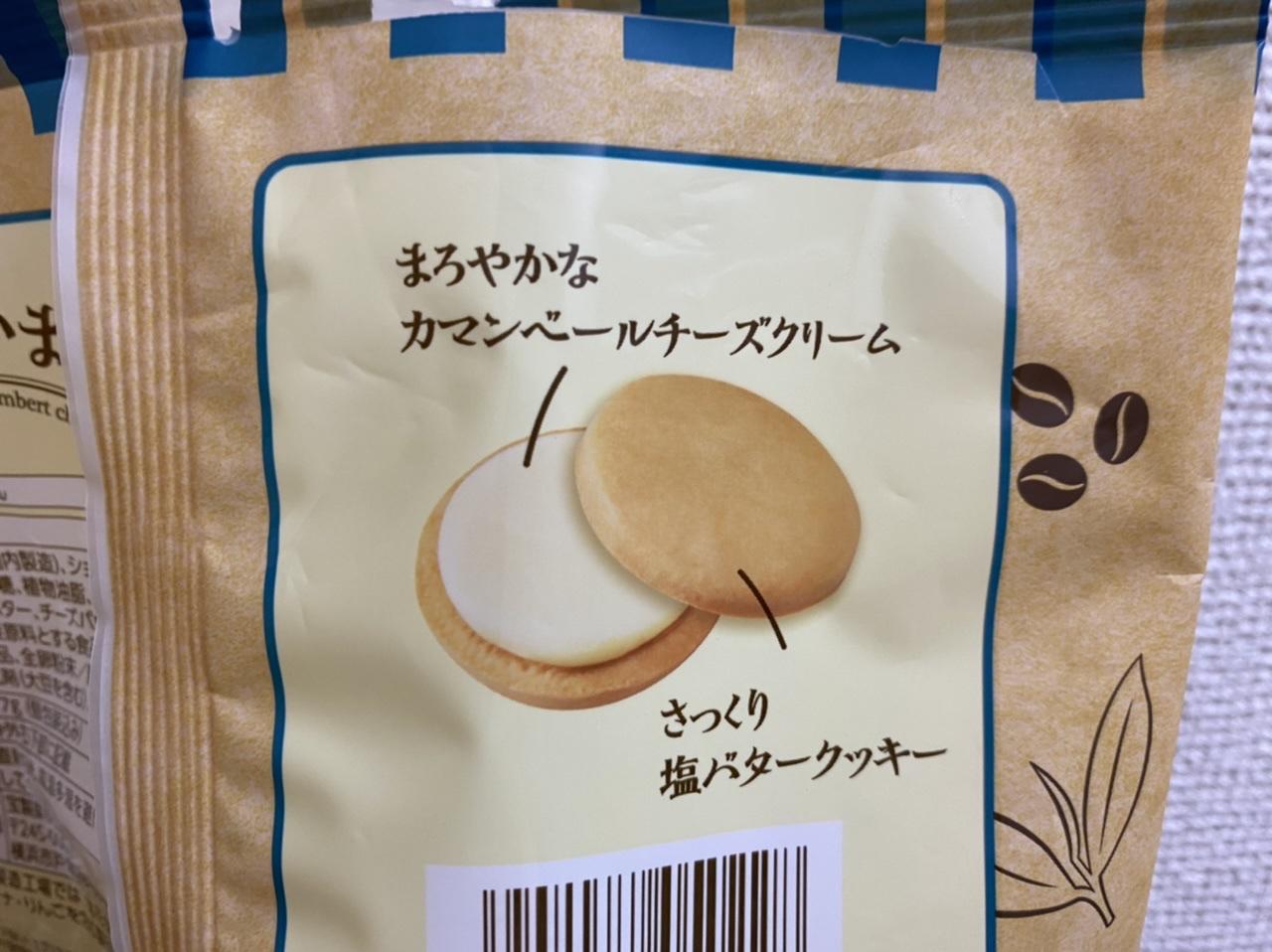 【カルディ】チーズ好きにはたまらない塩バタかまん♡_3