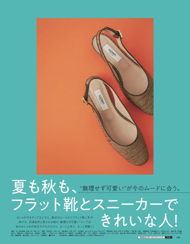 夏も秋も、フラット靴とスニーカーできれいな人!(1)