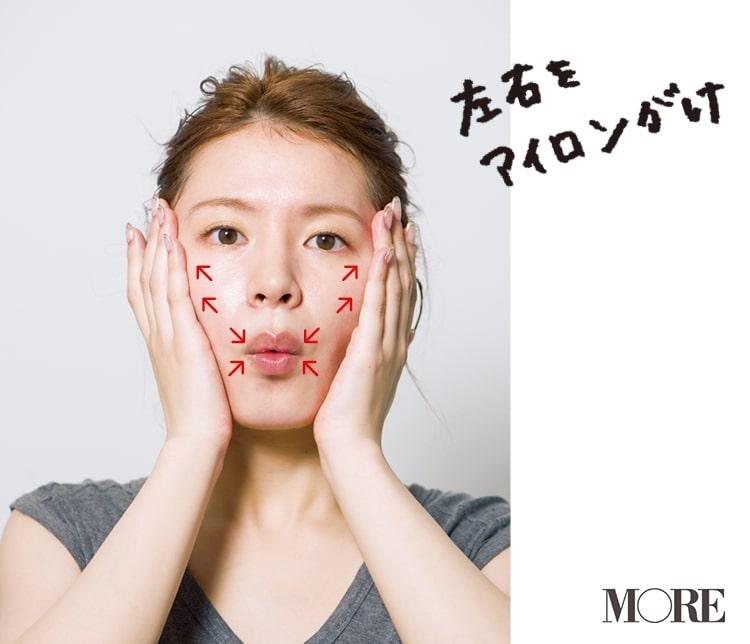 小顔マッサージ特集 - すぐにできる! むくみやたるみを解消してすっきり小顔を手に入れる方法_40