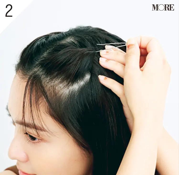 小顔に見える前髪アレンジ「前髪ちょいピンひねり」【2】外向きにひねって固定