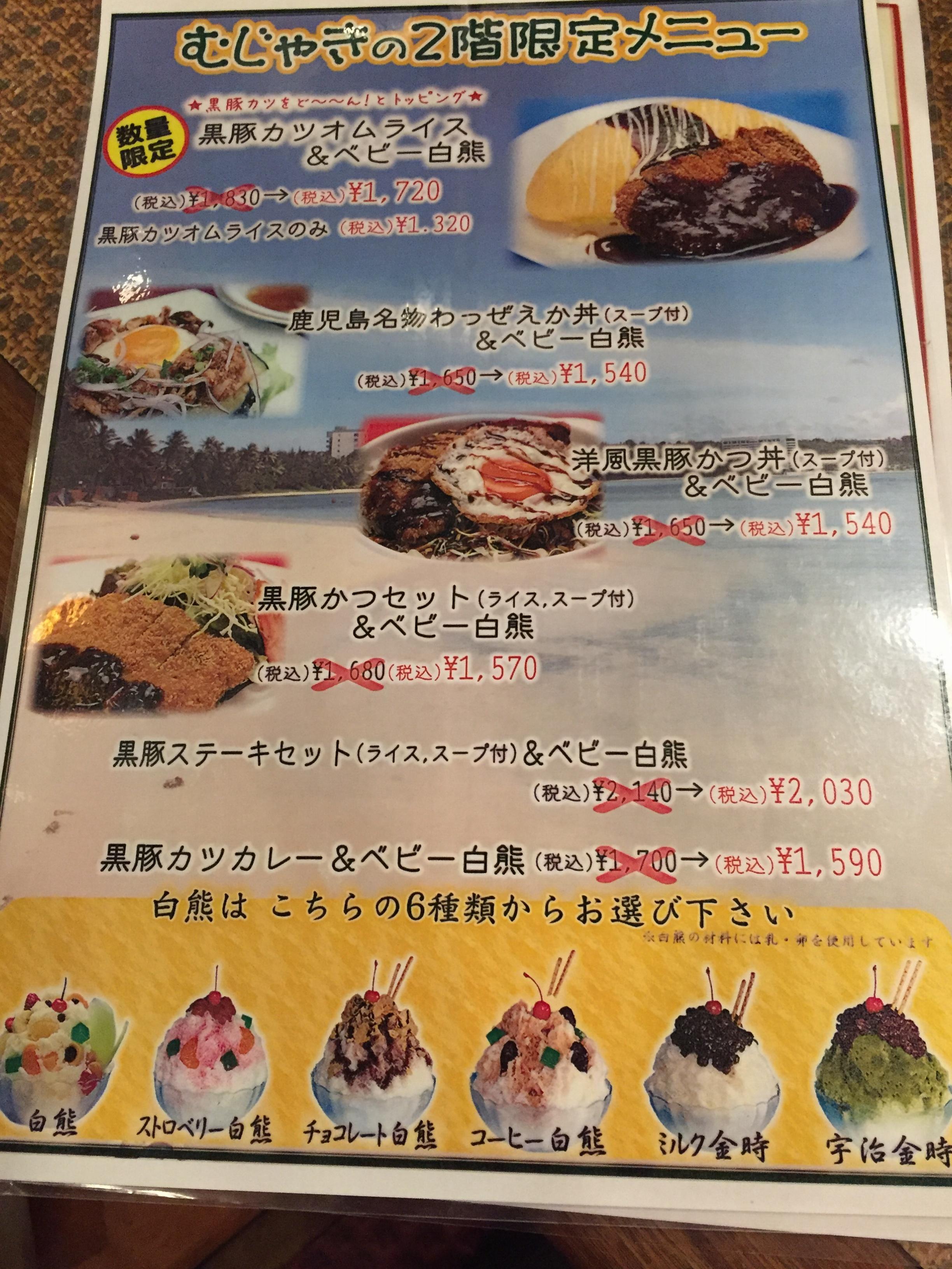 【氷白熊】鹿児島に行ったらコレ食べなきゃ!!オススメのお店は白熊の本家『天文館〇〇〇〇』≪samenyan≫_10
