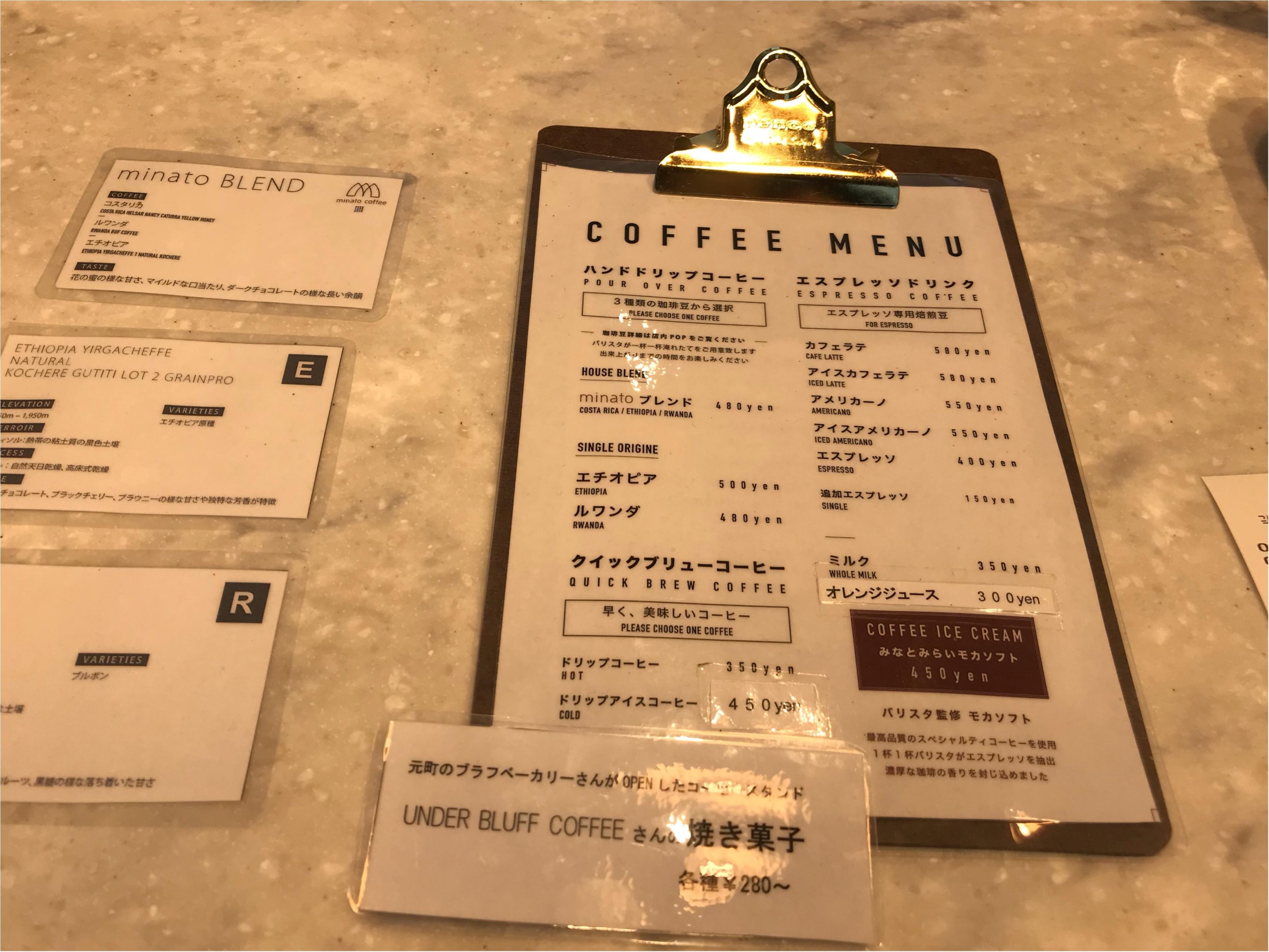 【横浜みなとみらい散策】一度はゼッタイ飲んで欲しい!おいしいコーヒーショップ教えちゃいます!_4