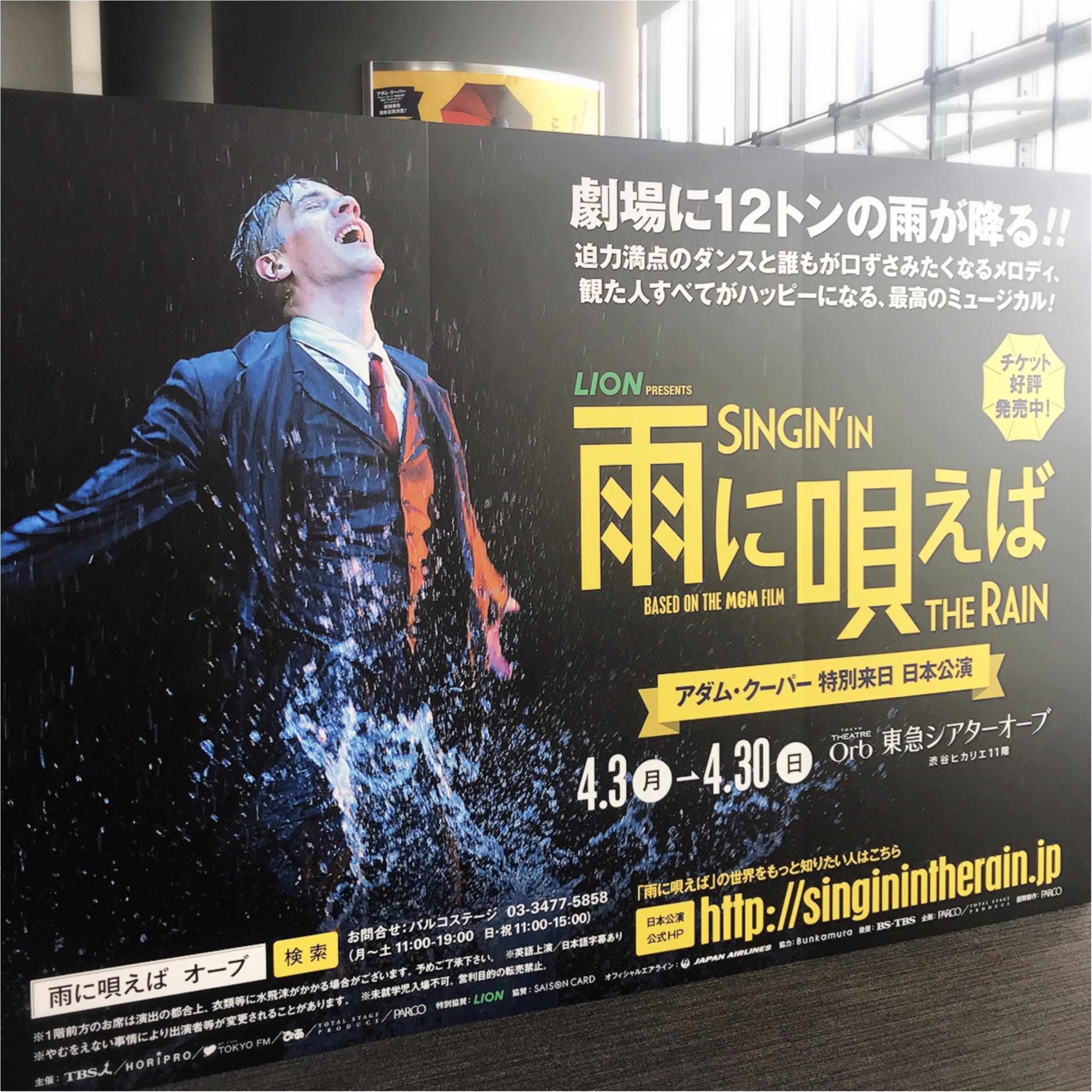 ステージに降る12トンの雨!ミュージカル【SINGIN' IN THE RAIN(雨に唄えば)】を観てきました♡_2