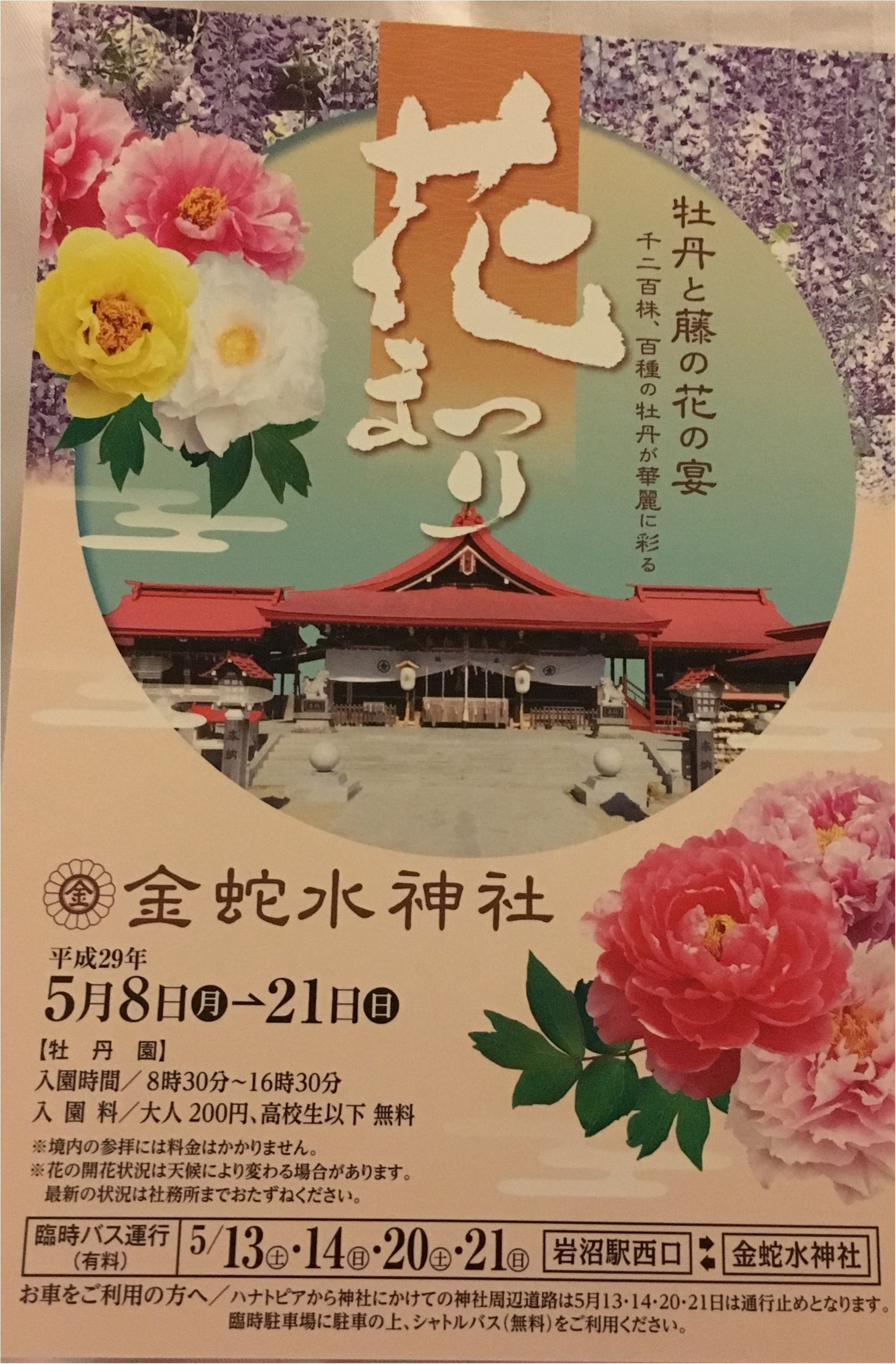 みやぎの隠れたパワースポット☆金蛇水神社♡_5