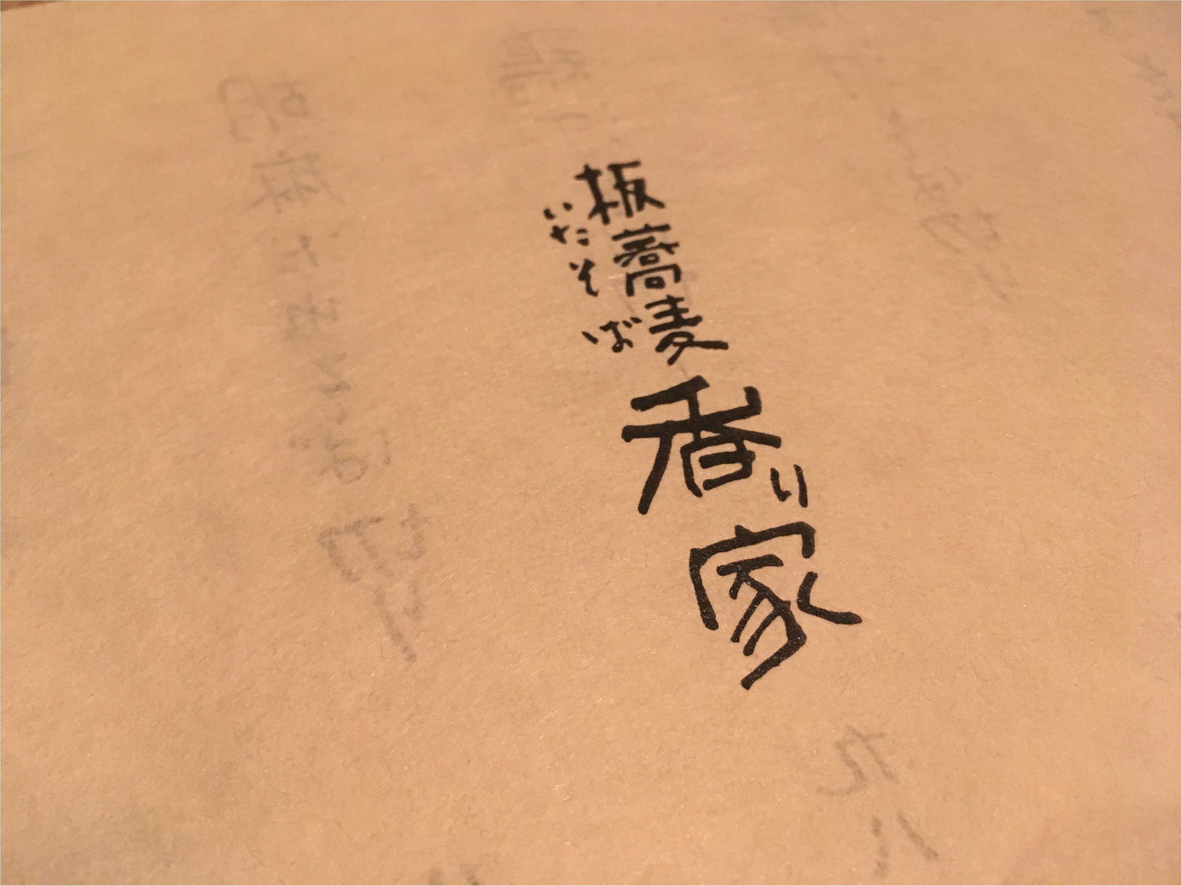 【恵比寿の隠れ家】モアハピOGさっちゃんとオシャレなお蕎麦屋さんデート♡_4