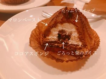 【秋のスタバ】濃厚マロンペーストの《焼き栗モンブラン》♡