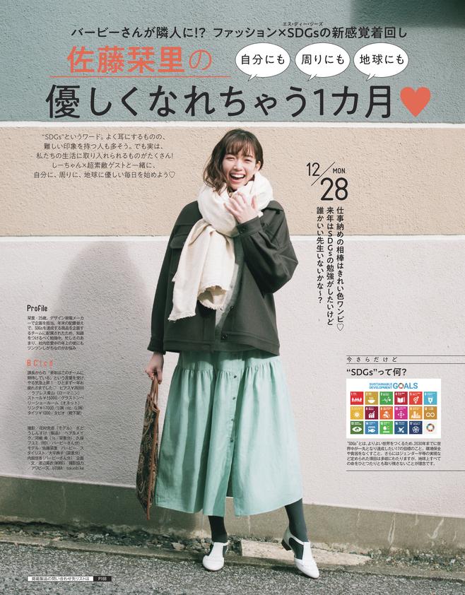 佐藤栞里の「自分にも」「周りにも」「地球にも」優しくなれちゃう1カ月(1)