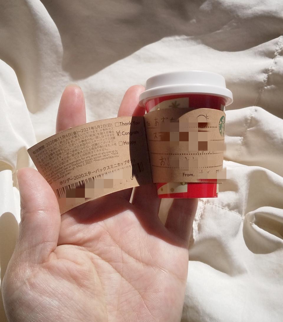 《スタバホリデー2020》早めにGETを!プレゼントしたくなるかわいすぎるミニカップギフト!_2