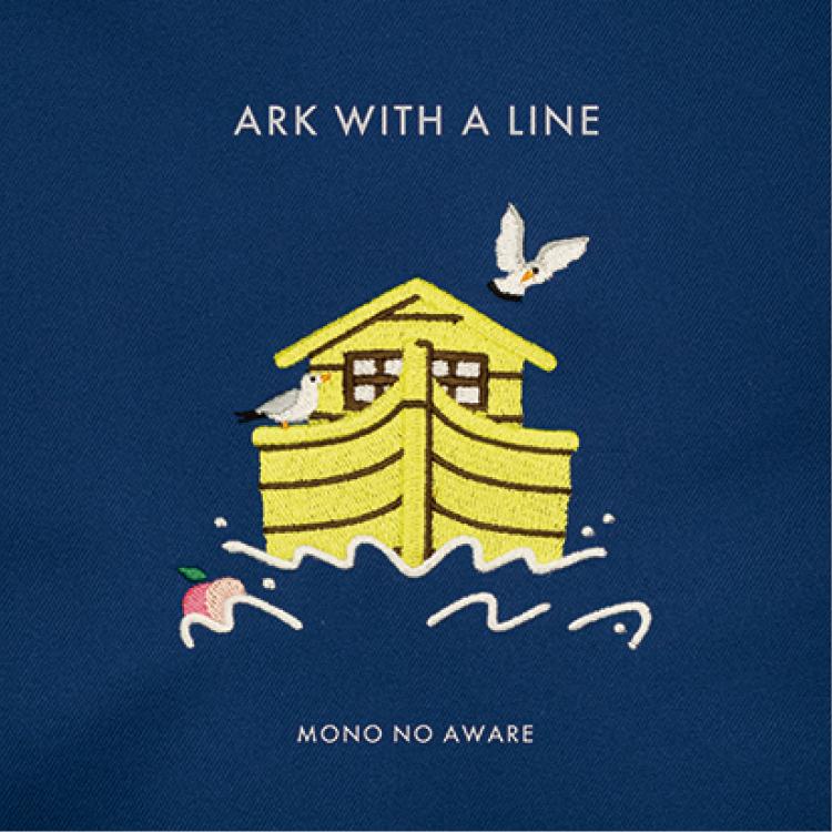 MONO NO AWAREのアルバム『行列のできる方舟』ジャケ写