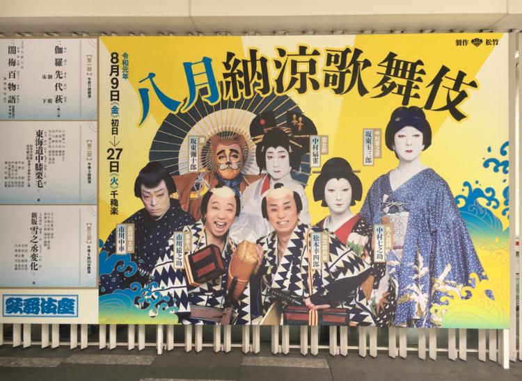 【歌舞伎のススメ*其の8】歌舞伎役者が通う名店喫茶でクリームソーダを味わう♡_1