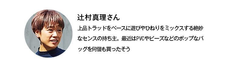 水原希子さんコラボや100周年記念バレエシューズも♡ スタイリスト辻村真理さんが注目するNEWS7!_1