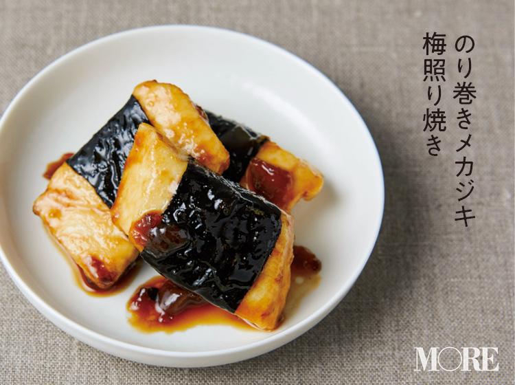 「メカジキ」を使った激ウマおかず3レシピ! 簡単なのにこんなに味変できるなんて♡【 #お弁当 5】_3