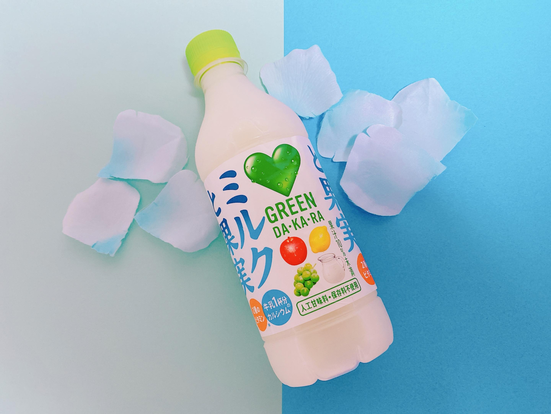 すっきり飲めて栄養補給できる乳酸飲料!GREEN DA・KA・RA ミルクと果実♡_1