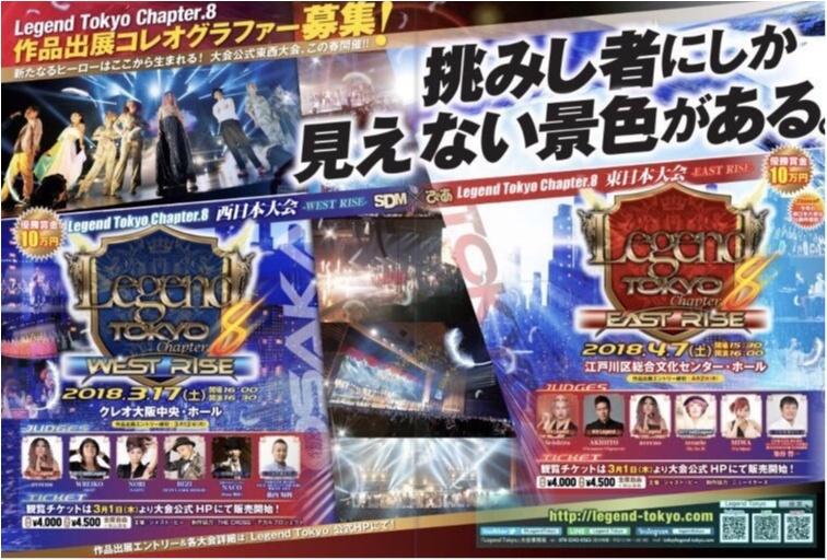 国内最大級のダンスコンテスト【Legend Tokyo】白熱の関東予選大会終演!!_5