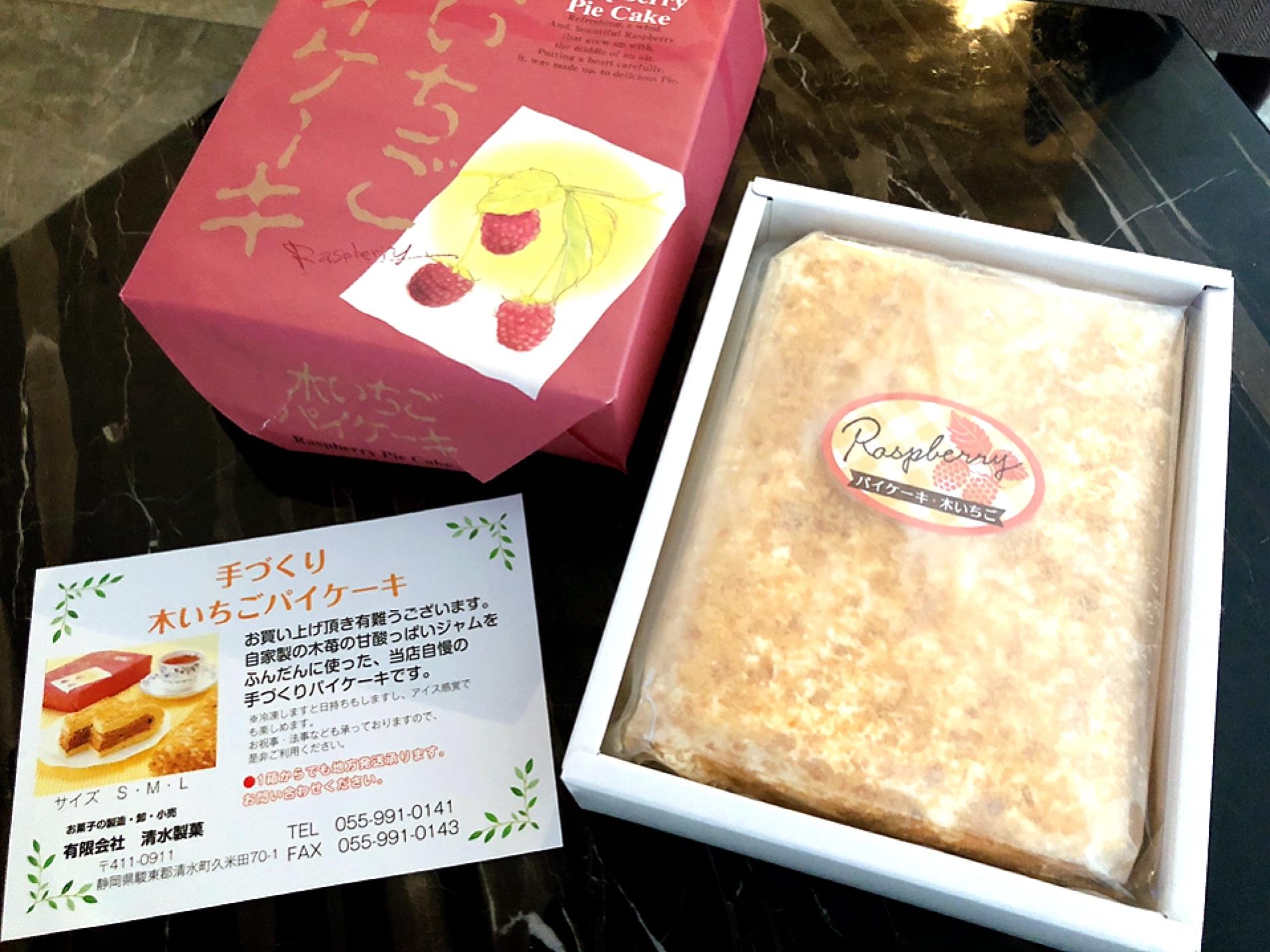 【おすすめいちごスイーツ】【#静岡】お取り寄せ可♡伊豆でGET♩木いちごパイケーキ_1