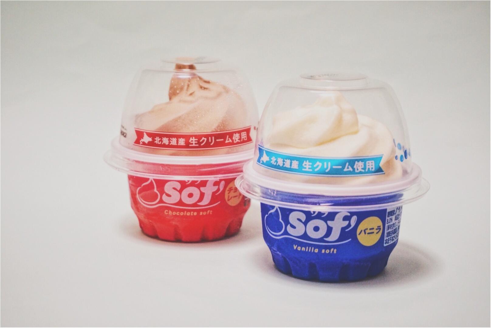 《本日発売の新商品‼︎》発売前からネットで話題‼︎ソフトクリームの上だけを商品化したカップアイス『Sof'(ソフ)』が気になるっ♡_1
