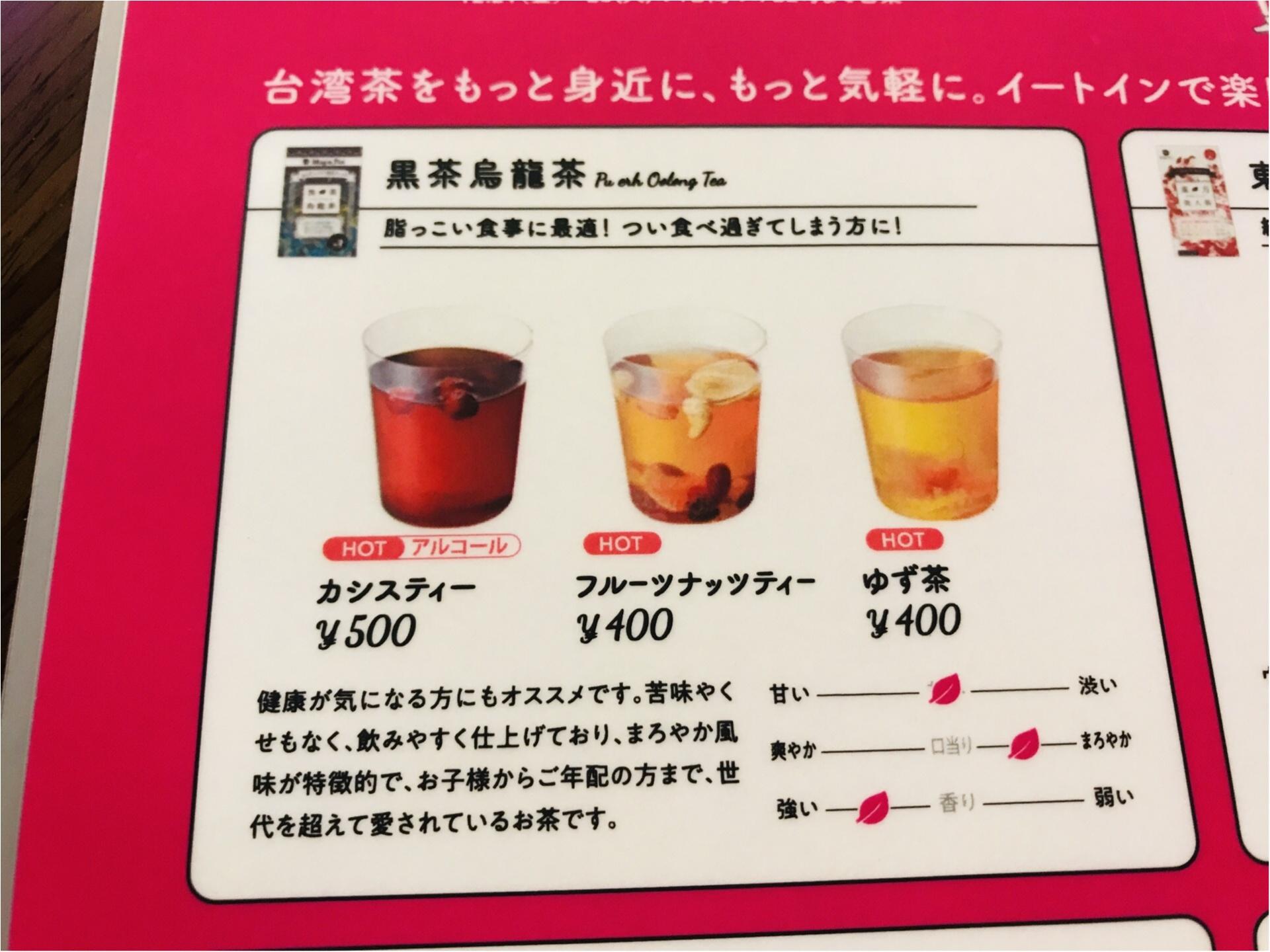 【Mug&Pot】クリスマス限定!映え度抜群❤︎台湾茶のポップアップカフェがオープン♡_4