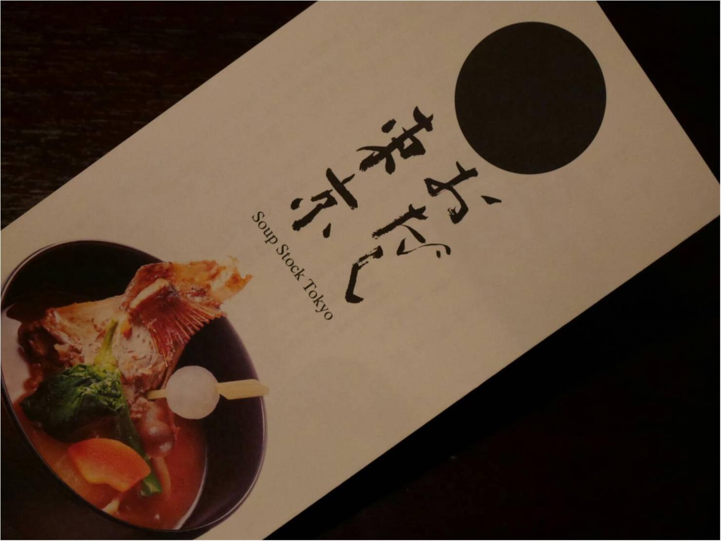 スープストックトーキョーが和食のお店「おだし東京」をはじめました。_2